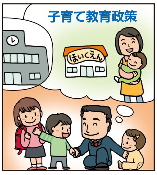 マンガ_子育て教育政策