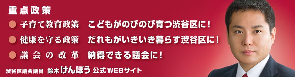 渋谷区議会議員・鈴木けんぽう公...
