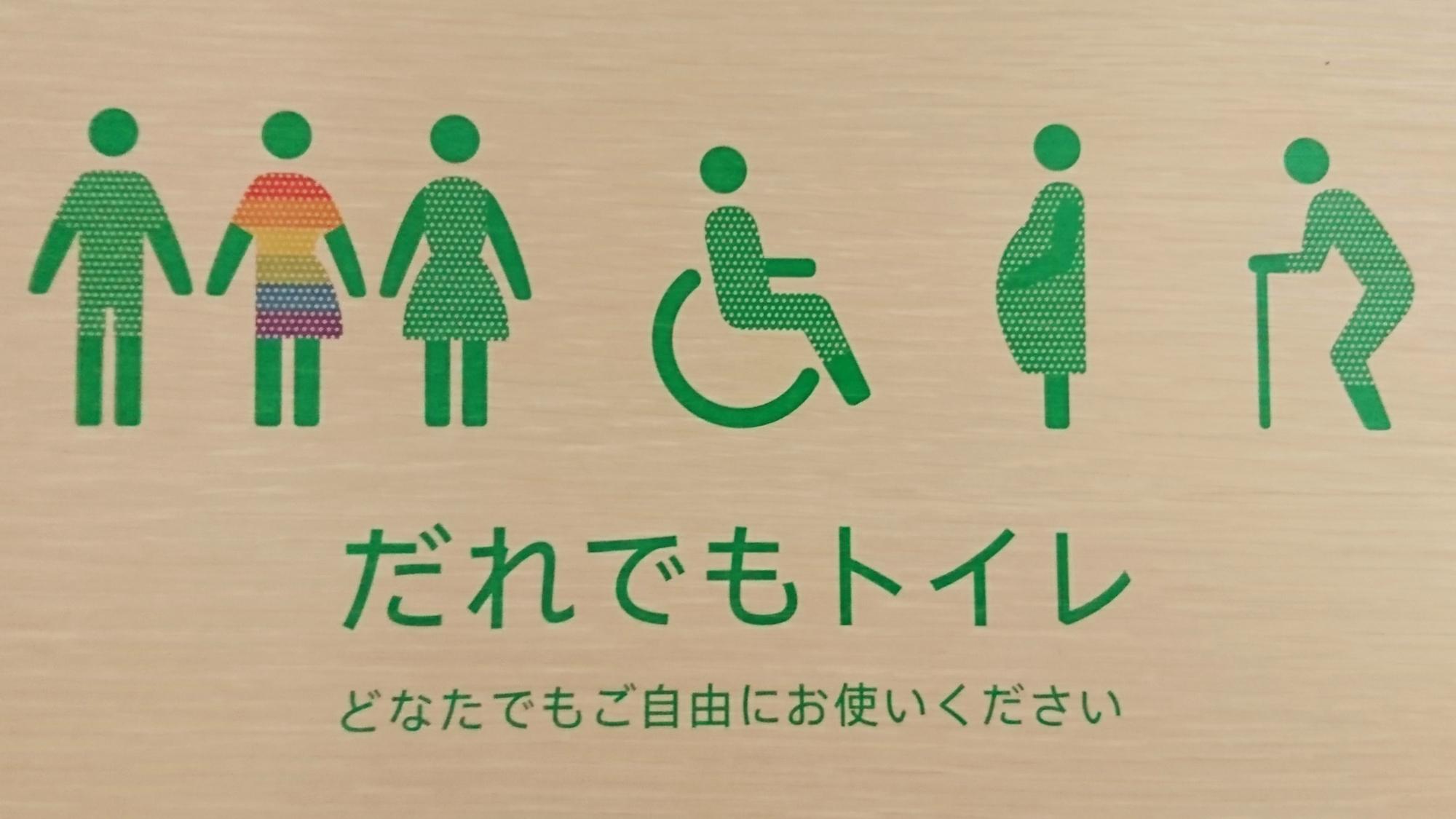 多目的トイレ マーク 無料