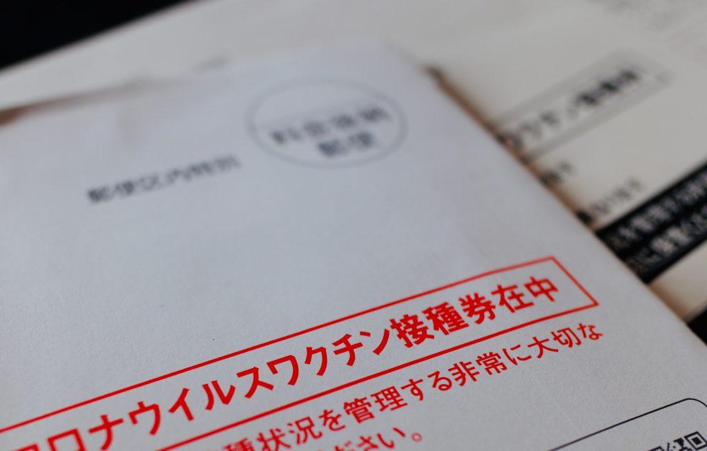 新型コロナウイルスワクチンの封筒